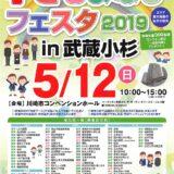 「子どもまなびフェスタ 2019 in 武蔵小杉」が 12 日に開催