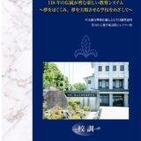 小田原高校文化祭「小田高祭」2019 が6月8日・9日に開催