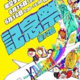 希望ケ丘高校文化祭「記念祭」2019 が6月 15 日・16 日に開催