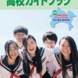 神奈川県公立高校文化祭日程 2019