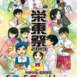 栄東の文化祭が 2019 年6月8日・9日に開催 横須賀高校も遠征