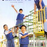 横浜英和小学校が青山学院大学と系属校提携 6才で青学への切符