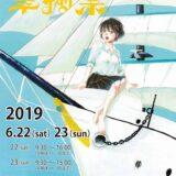 横浜翠嵐高校文化祭「翠翔祭」2019 は6月 22 日・23 日