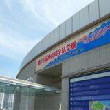 全私学展 2020 は開催中止 パシフィコ横浜で予定もかなわず