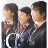 正式な募集要項は9月1日から 神奈川の取り決め 内申もか