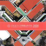 日本女子大学附属高校 推薦入試出願資格 基準内申点 2020