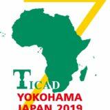 TICAD は「ティカッド」 略さずには…(第7回アフリカ開発会議)