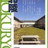 ヨシタケシンスケは茅ケ崎北陵高校出身 説明会で絵本展示