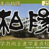 柏陽高校で倒木 台風 15 号の被害 2019