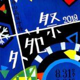 都立青山高校文化祭 2019「外苑祭」8月 31 日から