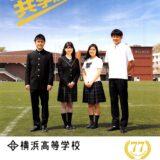 横浜高校 推薦・一般専願・書類選考入試 内申基準 2019