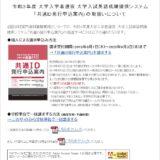 「共通 ID 発行申込案内」冊子はテレメールで 英語民間試験