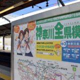 神奈川県公立高校入試 学校別合格者平均入試得点 2019