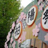 10 月5日開催の高校文化祭まとめ 神奈川・東京 2019