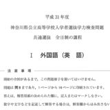 神奈川県公立高校入試 問題別正答率一覧 2019 年【英語】