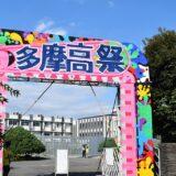 9月7日開催の高校文化祭まとめ 神奈川・東京 2019