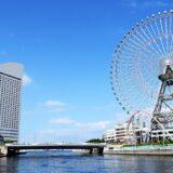 横浜市立小学校教職員人事異動名簿 2020(令和2)年
