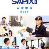SAPIX 募集停止校・学年 2019 年 10 月入室テ・サピオ時点