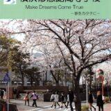 横浜修悠館高校には託児室 子育てしながら高校卒業を
