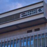 川崎市立川崎高校附属中学校 志願倍率 2020