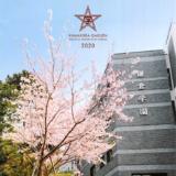 鎌倉学園高校 一般入試A方式 書類選考 基準内申点 2020
