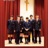 関東学院高校 書類選考 出願基準内申点 2020