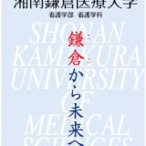 湘南鎌倉医療大学が 2020 年4月開学 看護の単科大学