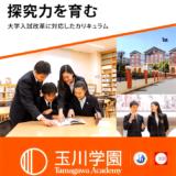 東京都私立高校初年度納付金/納入金ランキング 2019