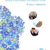 スマホ可試験の東京女子学園中 2018 年度入学者は 24 人