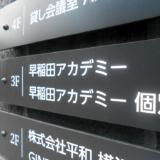 早稲田アカデミー生徒数 2021 年3月期 第1四半期決算短信