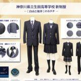 生田高校 2019 年春から新制服 男女ブレザー・スカート2柄