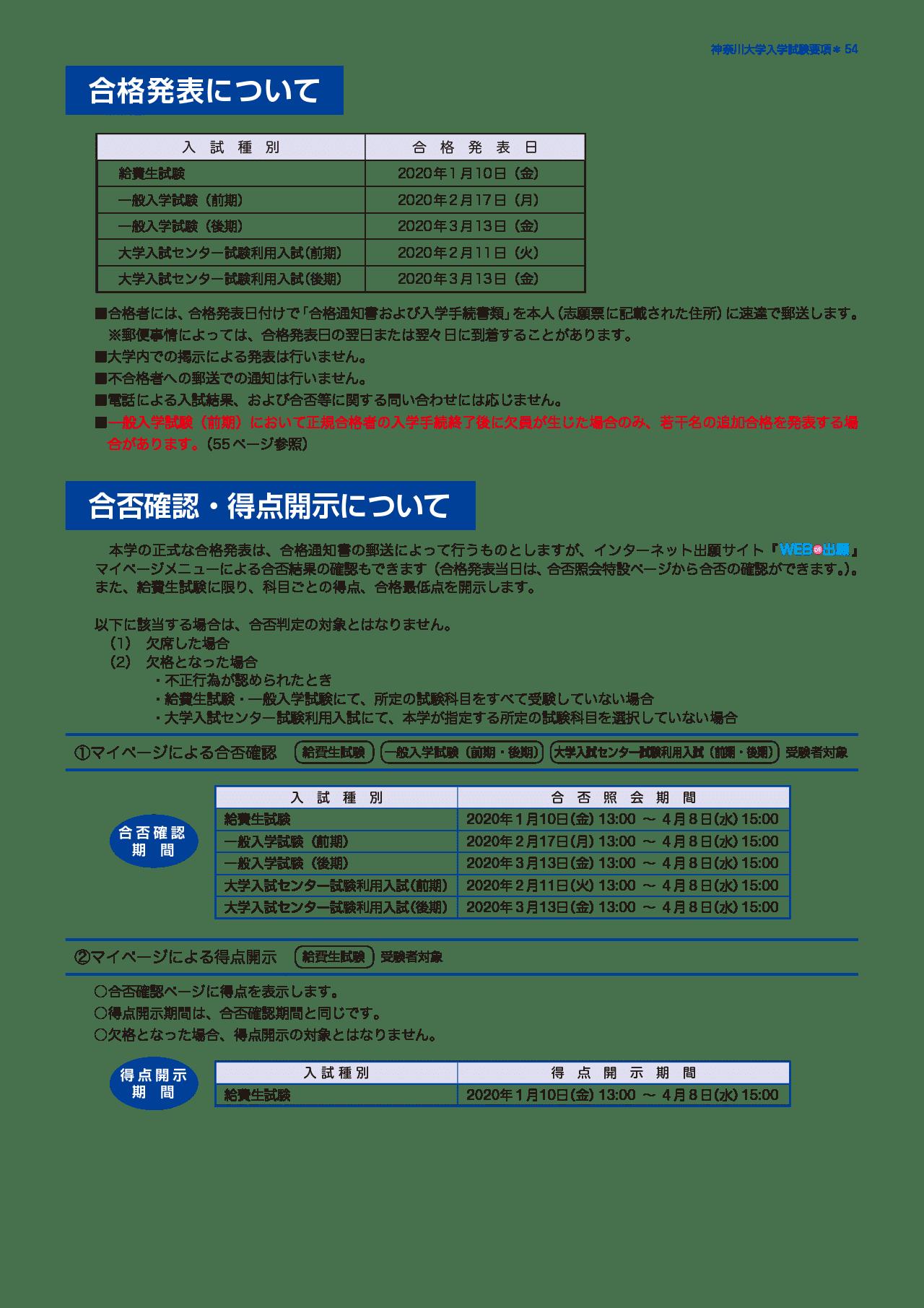 神奈川 大学 合格 発表 合格発表・成績開示|入試|東洋英和女学院大学