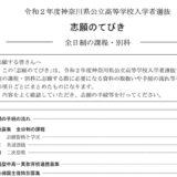 神奈川県公立高校入試「志願のてびき」2020 年度入試用