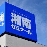 神奈川県公立高校入試予想平均点 湘ゼミ平均を 1.24 で除算