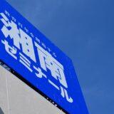 湘南ゼミナール 自己採点平均点結果 2015-2019 県入試
