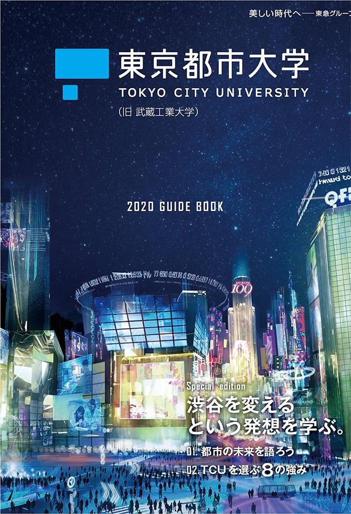 合格 大学 発表 都市 東京
