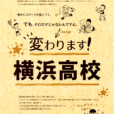 横浜高校「野球部甲子園出場の場合」を想定 2020 年度要項
