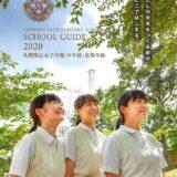 札幌聖心女子学院中学校 2020 首都圏受験者平均点