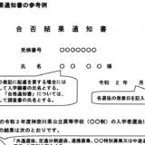 合格発表は2月28日の 10 時から手渡し 県公立高入試 2020