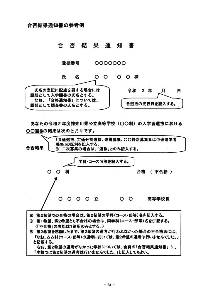 教育 委員 県 入試 神奈川 会 倍率 高校
