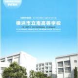 市立南から東京大学推薦合格2名 前年比倍増 理・法学部に
