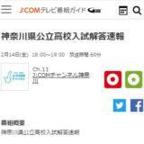神奈川県公立高校解答速報 2020 J:COM で 18 時~