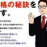 神奈川県公立高校入試 2020 神奈川新聞 分析と解説【理科】