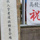 東京新聞解答速報ページが公開 2020 神奈川県公立高校入試