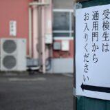神奈川県公立高校入試解答速報 2020 を公開 神奈川新聞社