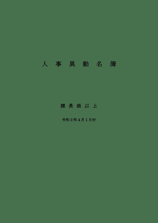 教員 神奈川 2020 県 異動