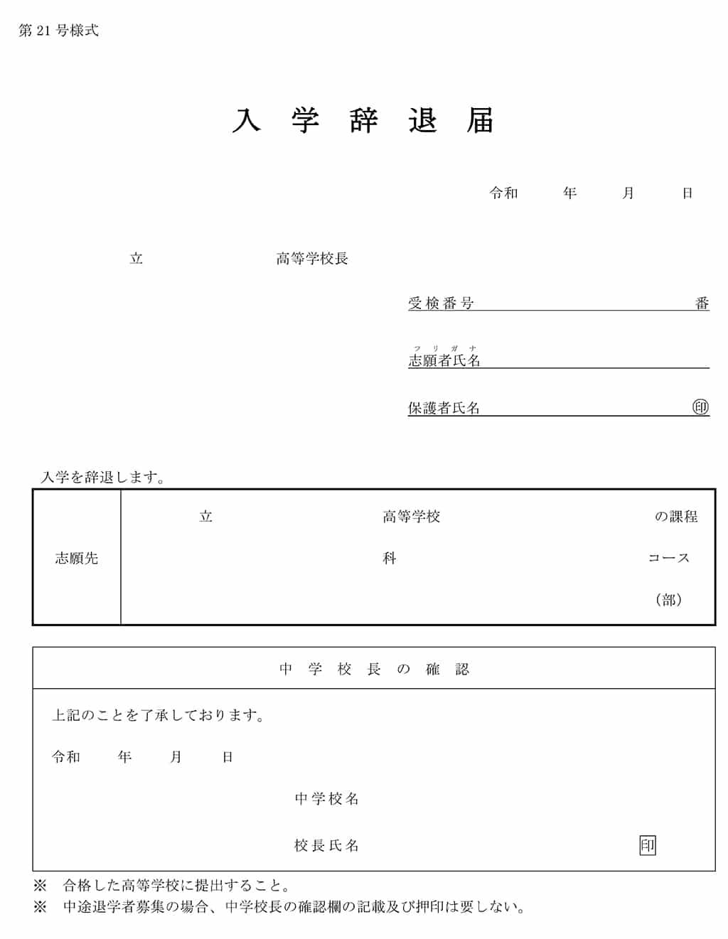 手続き 埼玉 高校 県 公立 入学