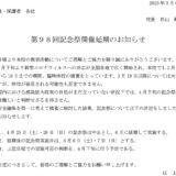 中学受験の男子御三家 武蔵中学校が文化祭を延期 コロナで