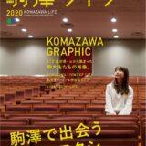駒澤大学 補欠合格者受験番号発表 一般T・S 2020/03/09
