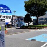 鎌倉湘南地区公私合同説明・相談会 2021 実施なら8月6日